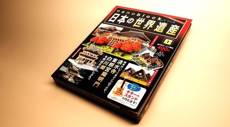 送られてきた日本の世界遺産第1号